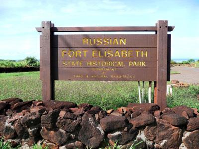 Русский Форт на Гавайях